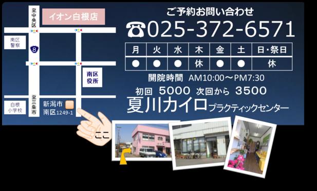 クリック 地図へ 新潟市南区夏川カイロプラクティック