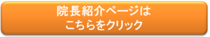 院長紹介ページ